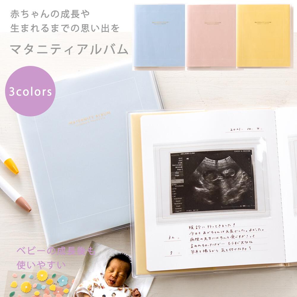 エコー写真 マタニティアルバム 記録 100%品質保証 シンプル エコー写真や妊娠中の写真 が 生まれた日の記録 フリーノート お気にいる L版写真 17枚