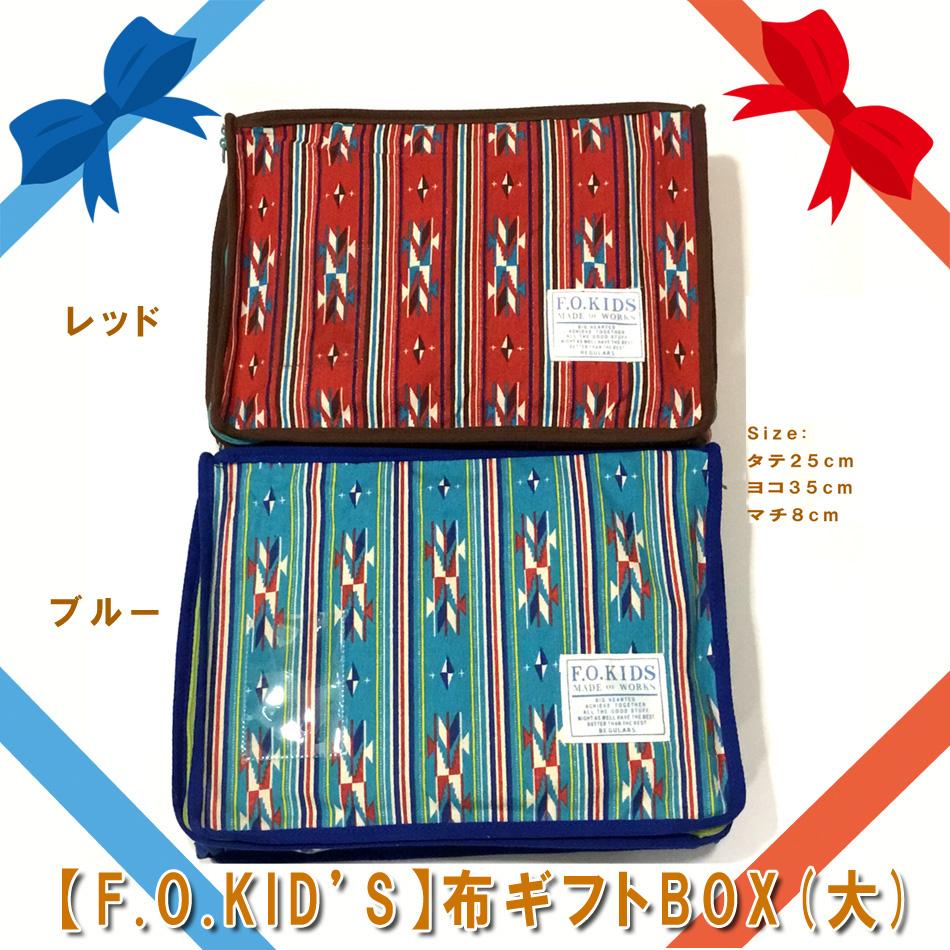 可愛くラッピング 正規品 早割クーポン もらって嬉しい ≧∇≦ 後まで使える布素材のギフトBOX F.O.KID'S 布ギフト用BOX 大
