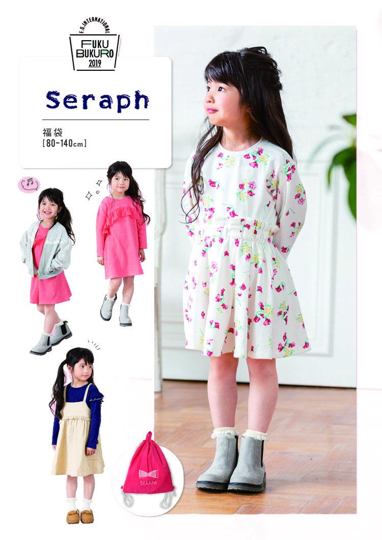 【Seraph】2019★福袋