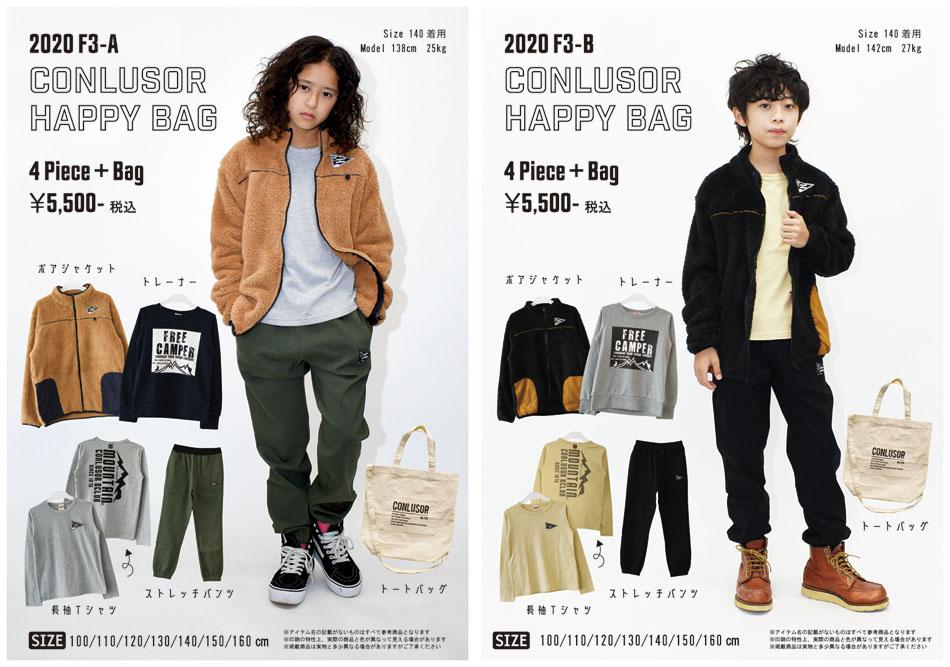 【CONLUSOR】2020★HAPPY BAG/F3-A,B