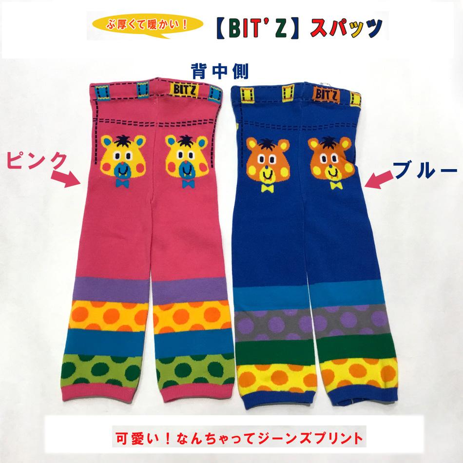 ビッツ メール便OK 安全 ぶ厚くて暖かい BIT'Z キュートななんちゃってジーンズです スパッツ SEAL限定商品