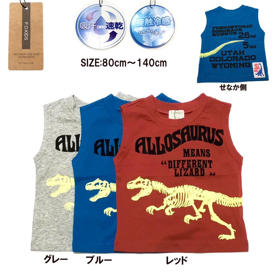 メール便OK 吸汗速乾 接触冷感 恐竜柄 スリーブレス 涼しい 格安SALEスタート 完売 スリーブレスTシャツ 夏SALE アロザウルス 30%OFF 子供Tシャツ F.O.KID'S