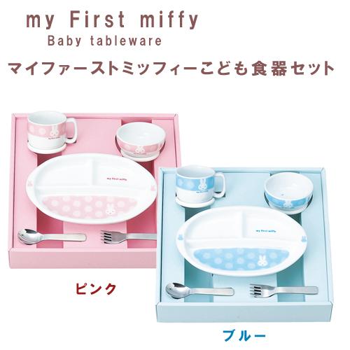 選択 日時指定 miffy ちゃんといつも一緒 マイファースト ミッフィー こども食器セット