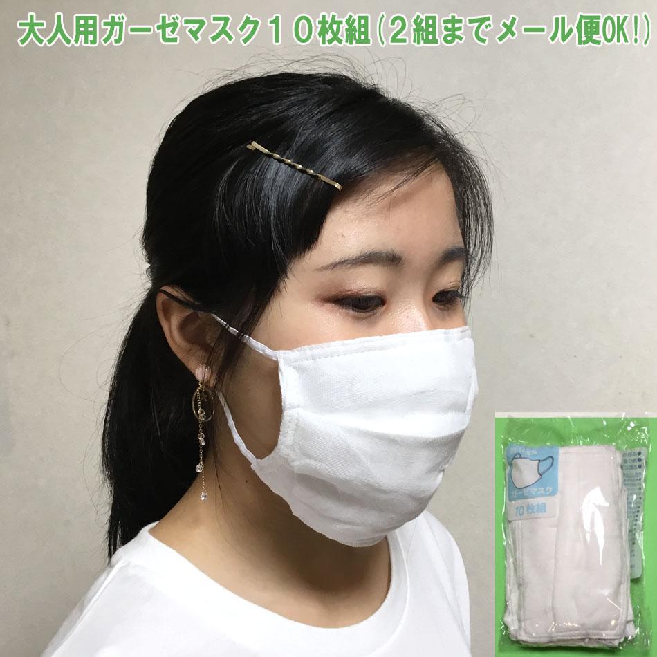 チープ メール便2組までOK メガネが曇らない 息がしやすい 洗える 綿100% 初回限定 洗える大人用ガーゼマスク10枚組 マスク 無地 10枚組白