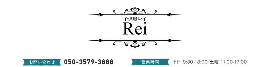 子供服Rei:子供服を扱っております。