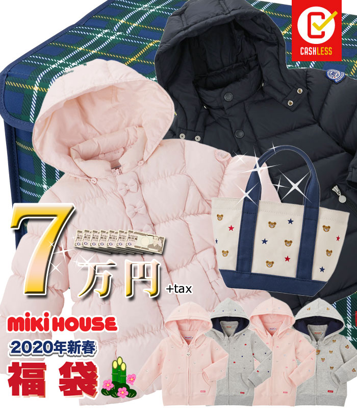 7万円 ミキハウス MIKI HOUSE 2020年 福袋 送料無料 予約販売中 ストレージBOXと限定ダウンジャケットが入る! 90 100 110 120 130 140 150 ノベルティ対象外 代引き不可 受注後在庫確認
