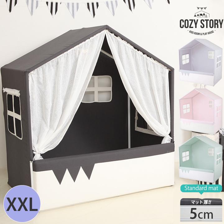 【POINT3倍】キッズベッド ベッドハウス プレイハウス XXLサイズ スタンダード 5cm マット付き 子供 赤ちゃん 北欧 屋根 キャノピー 子供部屋 COZY STORY