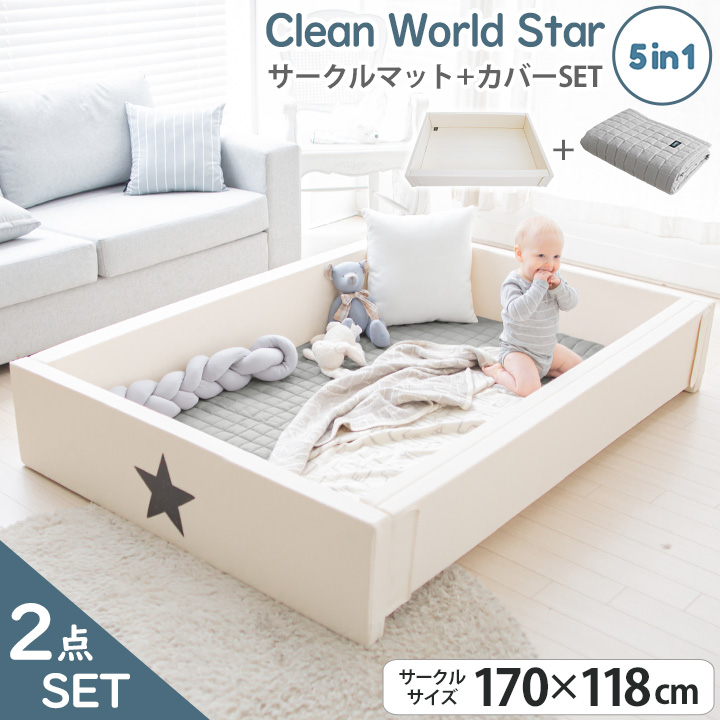 ベビーサークル キルティングパッド セット クリーンワールド マット用 敷きパッド サークルマット 赤ちゃん ベビー 韓国 Ggumbi
