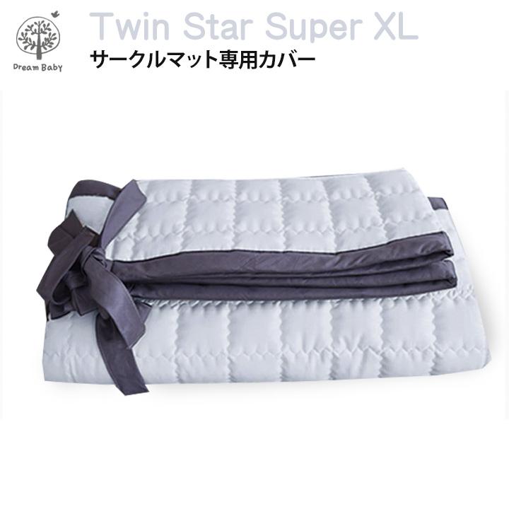 【POINT3倍】ベビーサークル用 キルティング マットカバー Ggumbi Twin Star SuperXL用専用カバー 敷きパッド 赤ちゃん ベビー洗い替え キルティングマット キルティングシーツ 北欧 はいはい お昼寝 おしゃれ 洗える 清潔 韓国