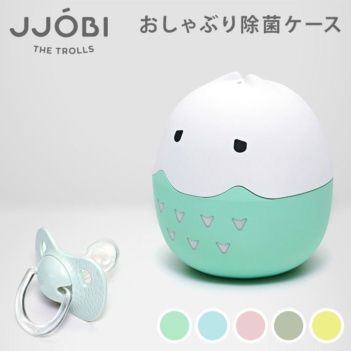 【POINT2倍】おしゃぶり 除菌 ケース JJOBI(ジョビ) UVライト LED 除菌ライト コンパクト 小型 便利 携帯 軽量 充電式【あす楽対応】