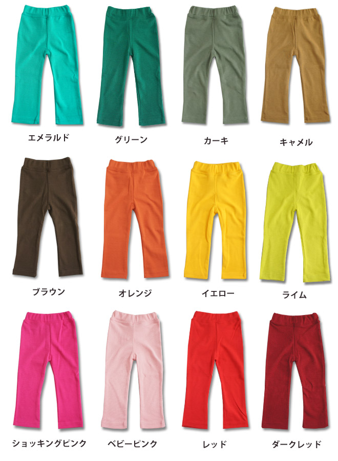 "Marathon limited «» all 20 colors SHISKY ☆ leg straight stretch pants leg pain (courier is 540 Yen will be charged) s fashionable kids Mio""90 cm 100 cm 110 cm 120 cm 130 cm 140"