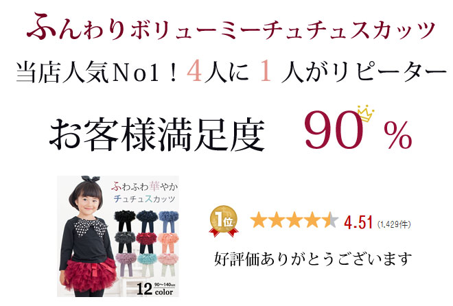 "Korea kids clothes after wearing 1600 yen (excluding tax) fall Ver... 5 COLOR soft tulle skirt with leggings 6300 yen (tax incl.) or more ""fashionable キッズミオ? t 100 cm 110 cm 120 cm 130 cm in the purchase 140 cm."