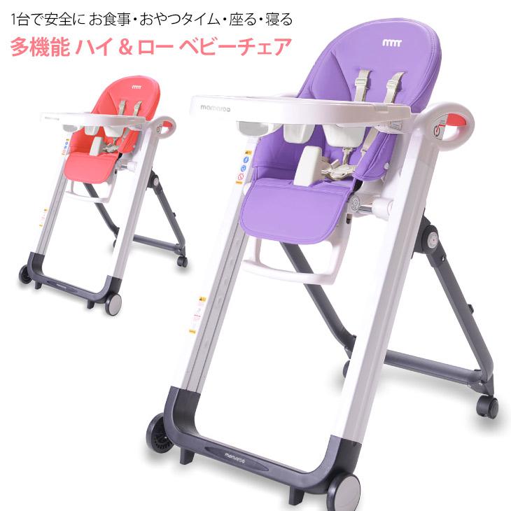【POINT3倍】ベビーチェア ハイローチェア ハイチェア 赤ちゃん キッズ 子供用椅子 食事椅子 折りたたみ 高さ調節可能 可動式 多機能 6ヶ月~36ヶ月【あす楽対応】