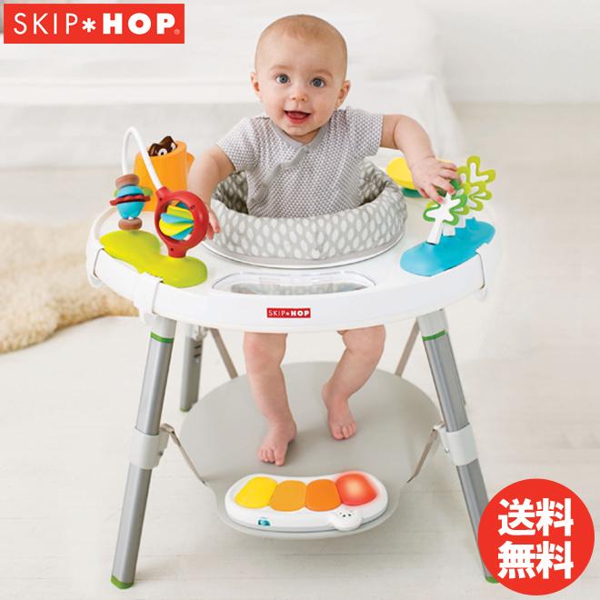≪送料無料≫SKIP HOP 3ステージ アクティビティセンターベビーウォーカー テーブル おもちゃ 歩行器 ベビー用品 赤ちゃん 出産祝い 子供 ベビー 幼児 こども 男の子 女の子【メール便不可】