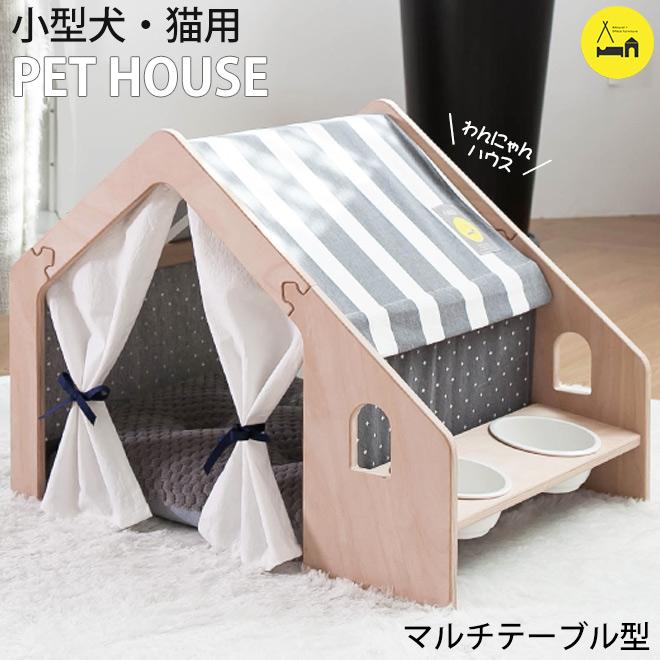 ペットハウス 犬小屋 室内 犬 猫 マルチテーブル型 naspa ストライプ ドット ペットテント 木製 北欧 韓国【メール便不可】【あす楽対応】