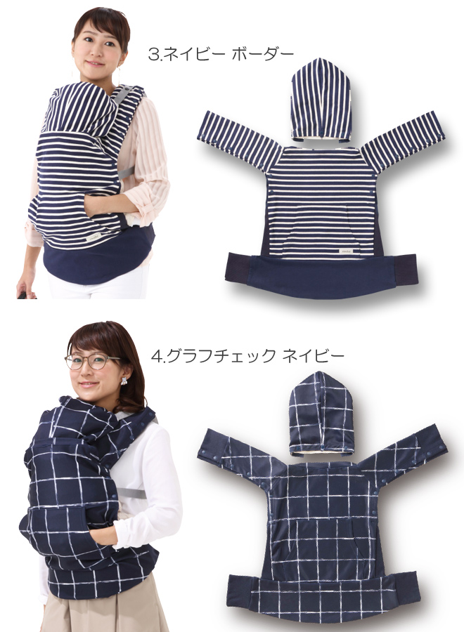 enrobe an love baby carrier cover - Carrier Cover