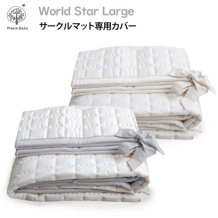 【POINT3倍】ベビーサークル用 キルティング マットカバー Ggumbi World Star Large専用カバー 敷きパッド 赤ちゃん ベビー洗い替え キルティングマット キルティングシーツ 北欧 はいはい お昼寝 おしゃれ 洗える 清潔 韓国