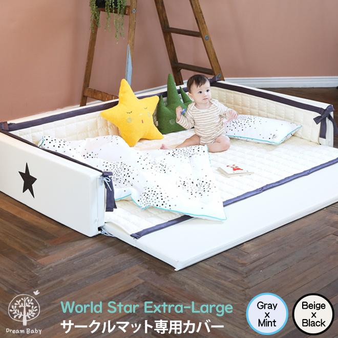 【POINT3倍】ベビーサークル用 キルティング マットカバー Ggumbi World Star Extra-Large専用カバー 敷きパッド 赤ちゃん ベビー洗い替え キルティングマット キルティングシーツ 北欧 はいはい お昼寝 おしゃれ 洗える 清潔 韓国
