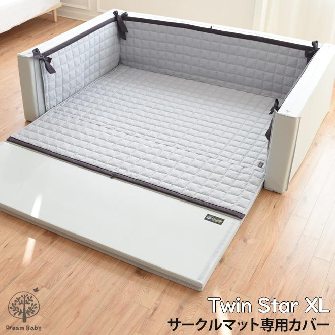 【POINT3倍】ベビーサークル用 キルティング マットカバー Ggumbi Twin Star XL用専用カバー 敷きパッド 赤ちゃん ベビー洗い替え キルティングマット キルティングシーツ 北欧 はいはい お昼寝 おしゃれ 洗える 清潔 韓国