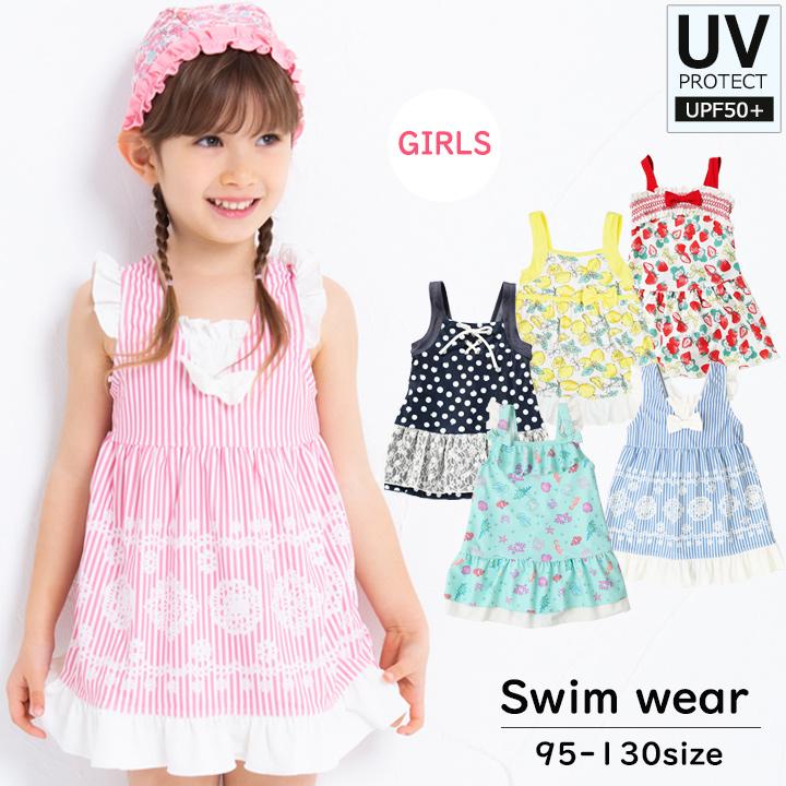 【キッズ水着】130cm女の子用、かわいいワンピースデザインのおすすめは?