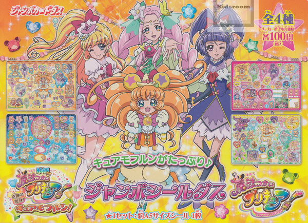 [Trading card Complete set] Movie Maho girls precure miracle change! cure  Mofurun! Jumbo Sealdass set of 4