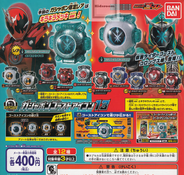 [Gacha Gacha Complete set]Kamen Rider Ghost Gashapon Ghost Icon 13 set of 12