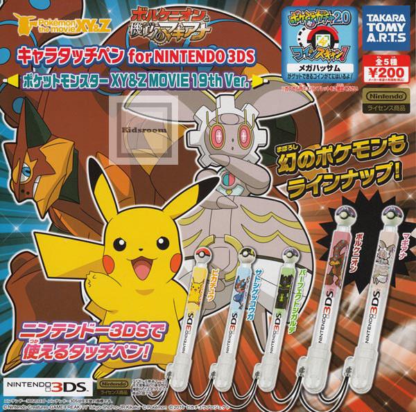 任天堂 3DS 口袋妖怪 XY & Z 电影 19 版商品 ★ 所有 5 件