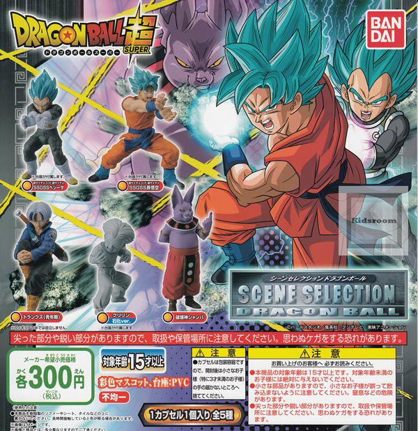 [Gacha gacha complete set] Dragon ball super scene selection dragonball set of 5