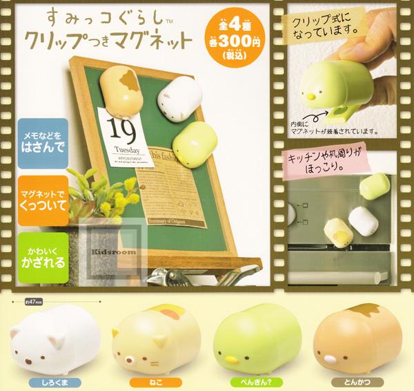 有sumi共gurashi环形别针的磁铁★全4种安排