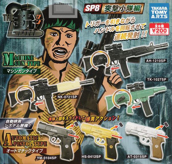 SP8 枪攻击排版 ★ 所有 6 件