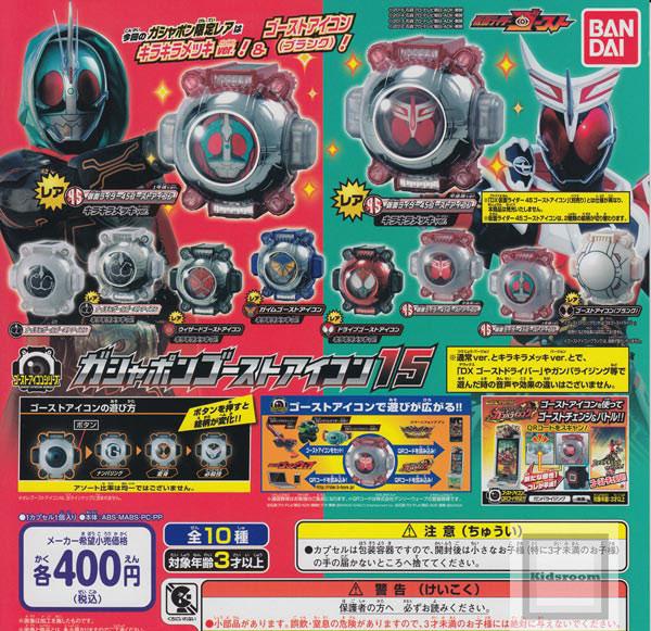 【コンプリート】仮面ライダーゴースト ガシャポンゴーストアイコン15 ★全10種セット