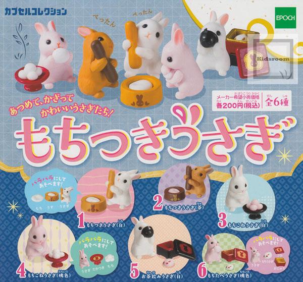 做年糕的兔子★全6种安排