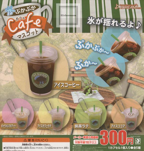 冰咖啡厅吉祥物 ★ 粉扑所有 5 件