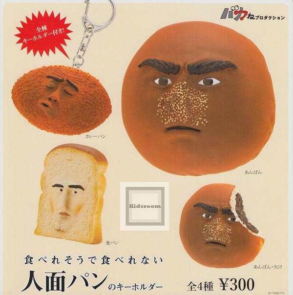 最好为止,不能吃的脸面包钥匙扣 ★ 所有 4 件