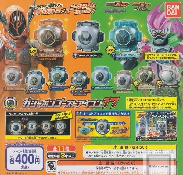 【コンプリート】仮面ライダーゴースト ガシャポンゴーストアイコン17 ★全11種セット