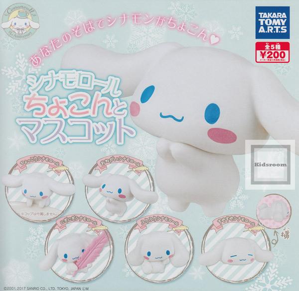 [Gacha Gacha Complete set]Sanrio Cinnamoroll Figure Mascot set of 5