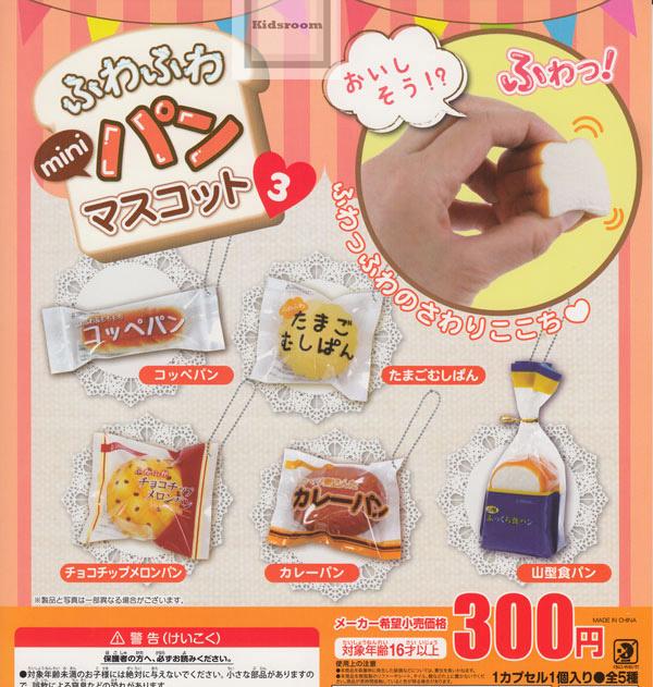fuwafuwa mini面包吉祥物3★全5种安排