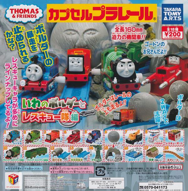 胶囊塑料轨道kikansha托马斯iwano boruda-和营救队篇★全18种安排