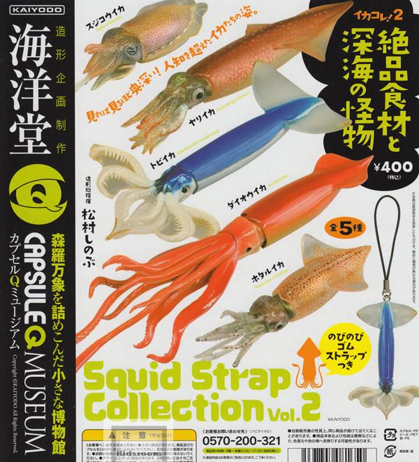 胶囊Q博物馆乌贼这个!2绝品食材和深海的怪物★全5种安排