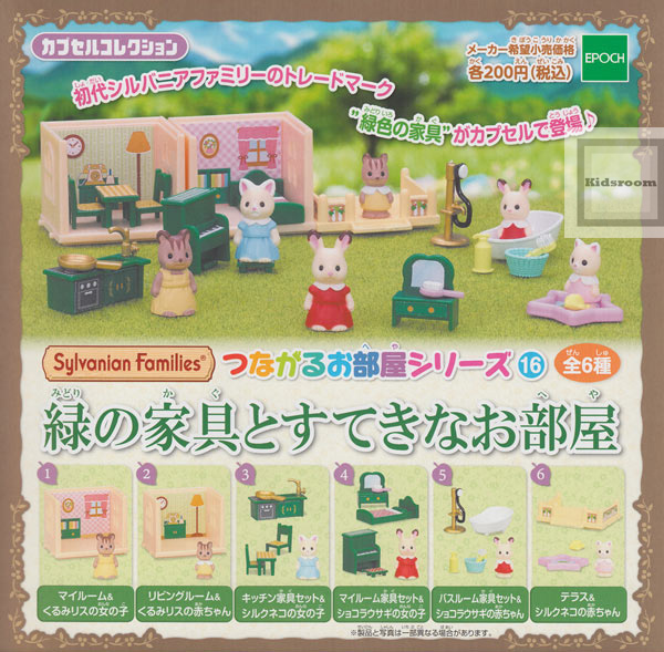 sylvanian families green furniture and wonderful room contents 1 my room walnut squirrel girl 2 living room walnut squirrel baby - Sylvanian Families Living Room Set