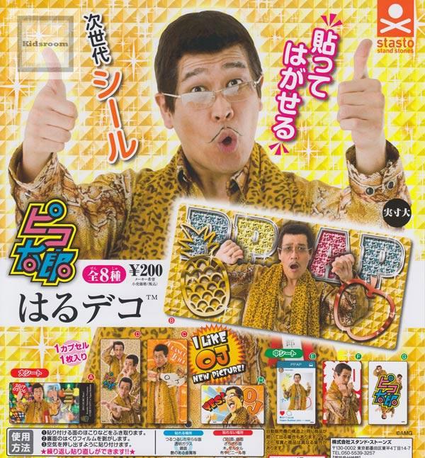 Kidsroom: [Gacha Gacha Complete Set] PPAP Pikotaro