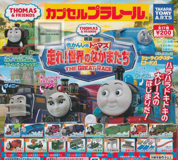 [Gacha Gacha Complete set] Capsule Pla-rail Thomas & Friends The Great Race Edition set of 17