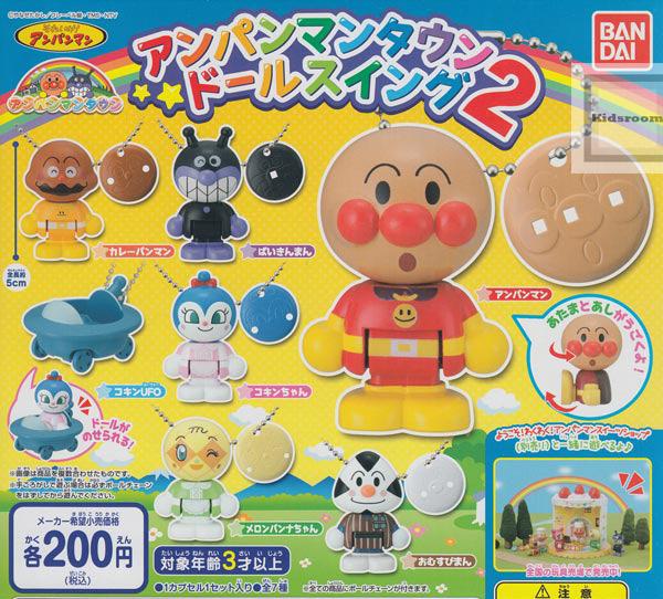 Kidsroom Gacha Gacha Complete Setanpanman Anpanman Town Doll