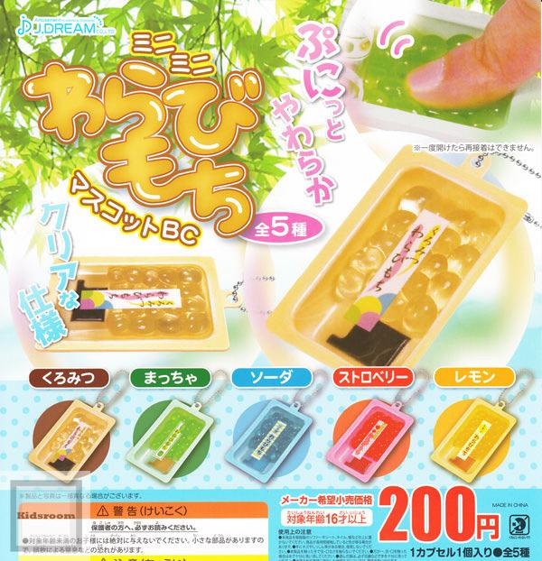 MINIMINI蕨年糕吉祥物BC★全5种安排