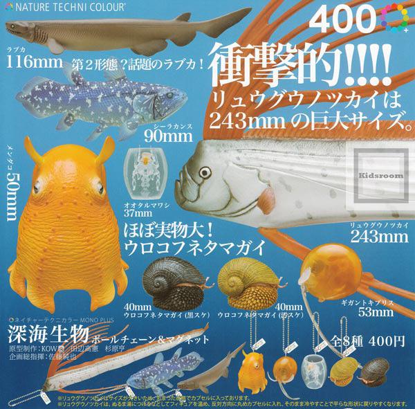 【コンプリート】ネイチャーテクニカラーMONO PLUS 深海生物 ボールチェーン&マグネット ★全8種セット
