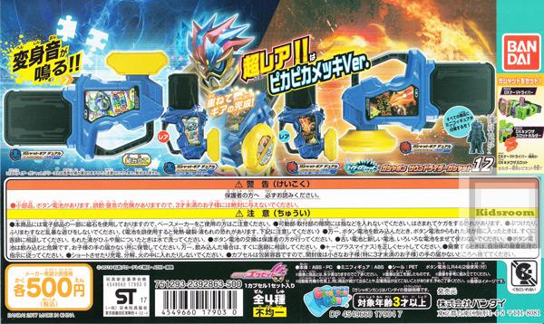 【コンプリート】仮面ライダーエグゼイド ガシャポン サウンドライダーガシャット12 ★全4種セット