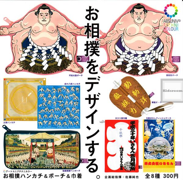 【コンプリート】アートユニデブテクニカラー お相撲ハンカチ&ポーチ&巾着 ★全8種セット