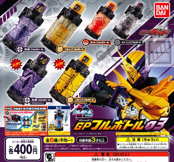 【フルコンプリート】仮面ライダービルド フルボトルシリーズ GPフルボトル03 ★全6種セット