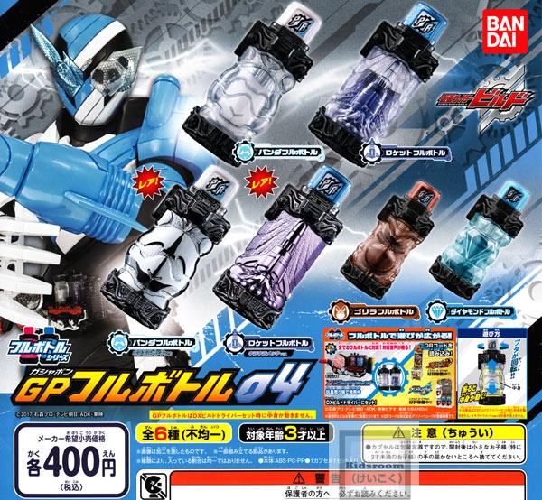 【フルコンプリート】仮面ライダービルド フルボトルシリーズ GPフルボトル04 ★全6種セット