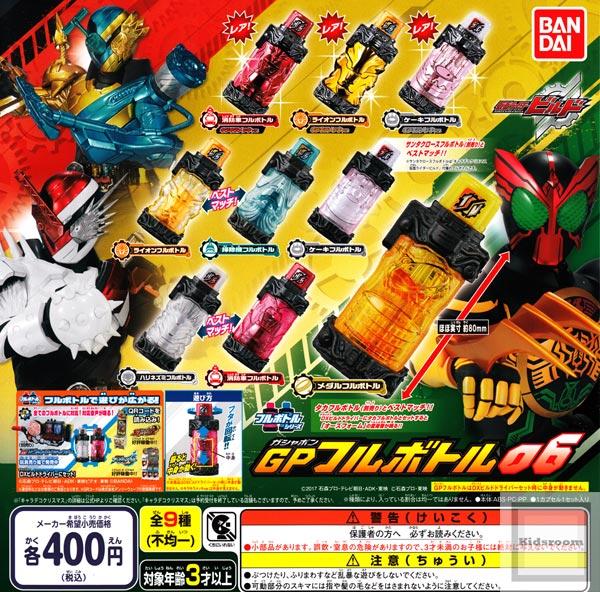 【コンプリート】仮面ライダービルド GPフルボトル06 ★全9種セット